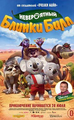 Невероятный Блинки Билл (2016)