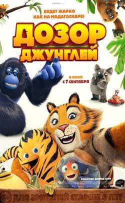 Дозор джунглей (2017)