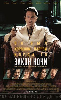 Закон ночи (2017)