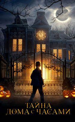 Тайна дома с часами (2018)