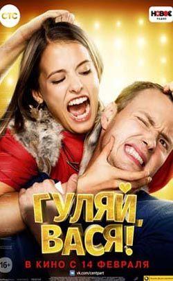 Гуляй, Вася! (2017)