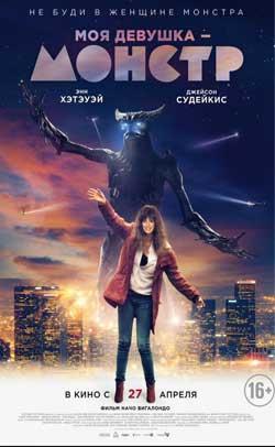 Моя девушка – монстр (2017)