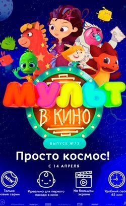 МУЛЬТ в кино. Выпуск 73: Просто космос! (2018)