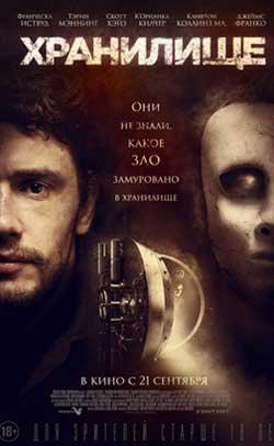 Хранилище (2017)